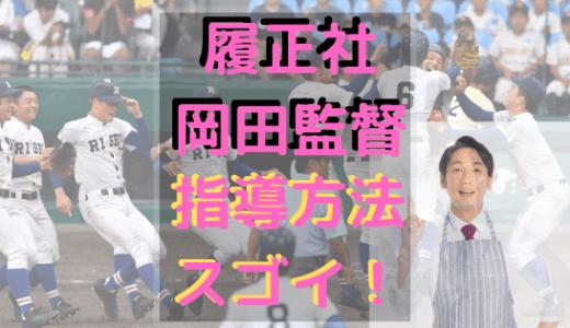 甲子園優勝の履正社高校・岡田監督から店長が学ぶべき二つのこと