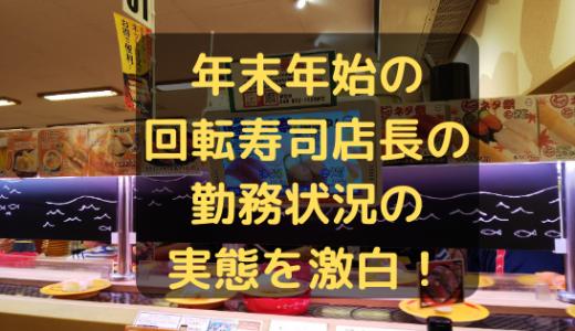 回転寿司店長の年末年始の勤務状況を告白します