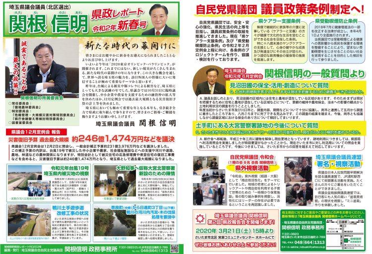 埼玉県議会議員-関根信明-県政レポート令和2年新春号