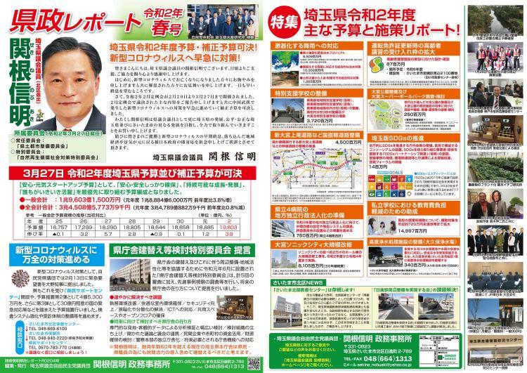 埼玉県議会議員-関根信明-県政レポート令和2年春号