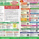 埼玉県議会議員-関根信明-県政レポート令和2年コロナ対策特別号