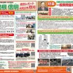 埼玉県議会議員-関根信明-県政レポート令和2年秋号