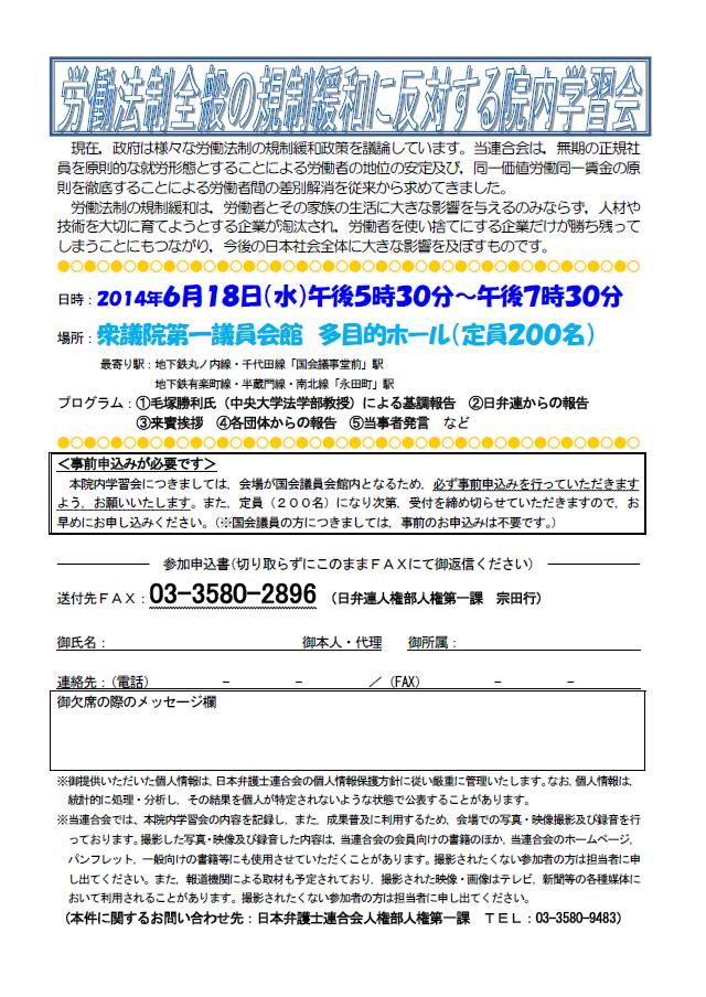 140608日弁連院内学習会・労働規制緩和チラシ