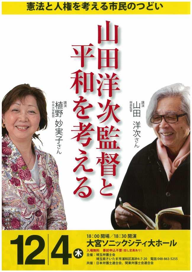 山田洋次監督と平和を考える-1