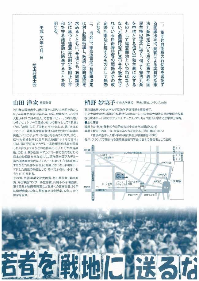 山田洋次監督と平和を考える-2