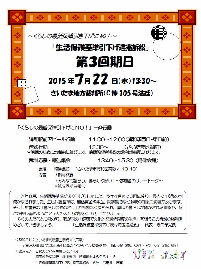 2015-07-13_161738