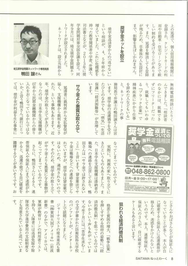 鴨田先生 SAITAMAねっとわーく-2