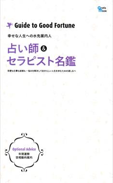 「占い師&セラピスト名鑑」(グラフィス)