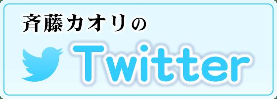 斉藤カオリのTwitter