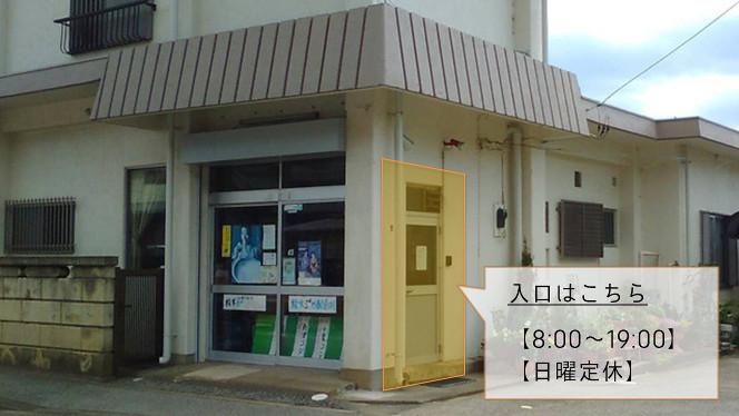 斉藤米店入口