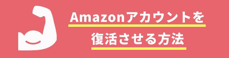 Amazonアカウントを復活させる方法