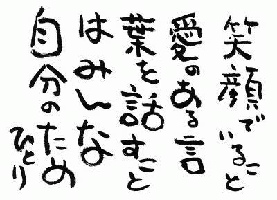 笑顔でいること愛のある言葉を話すことはみんな自分のため斎藤一人