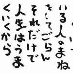 うまくいっている人のまねをしてごらんそれだけで人生はうまくいくから斎藤一人