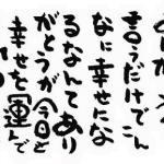 ありがとうって言うだけでこんなに幸せになるなんてありがとうが今日も幸せを運んでくれる斎藤一人