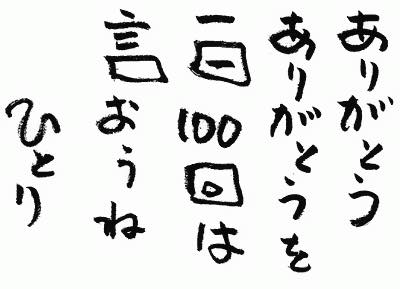 ありがとうありがとうを一100回は言おうね斎藤一人