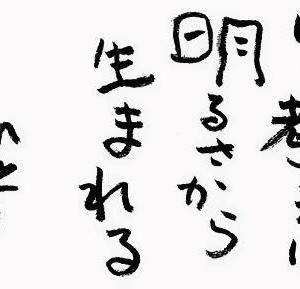 いい考えは明るさから生まれる斎藤一人|幸せの名言82