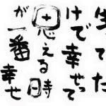 生きてるだけで幸せって思える時が一番幸せ斎藤一人