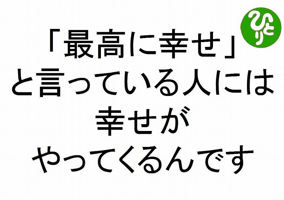 最高に幸せと言っている人には幸せがやってくるんです斎藤一人11