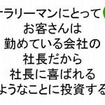 サラリーマンにとってのお客さんは勤めている会社の社長だから社長に喜ばれるようなことに投資する斎藤一人62