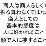 商人は商人らしく振る舞わなくてはね商人としての基本的態度は人に好かれること笑顔で人に接すること斎藤一人54