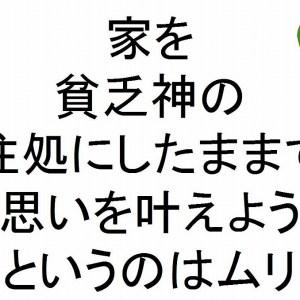 家を貧乏神の住処にしたままで思いを叶えようというのはムリ斎藤一人|お金に愛される315の教え81