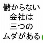 儲からない会社は3つのムダがある斎藤一人96