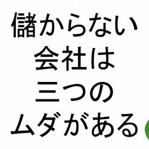 儲からない会社は3つのムダがある斎藤一人|お金に愛される315の教え96