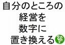 自分のところの経営を数字に置き換える斎藤一人97