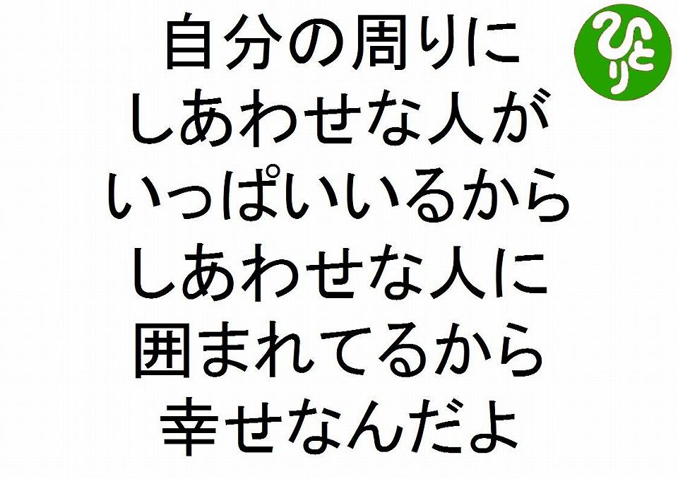 自分の周りにしあわせな人がいっぱいいるからしあわせな人に囲まれてるから幸せなんだよ斎藤一人72