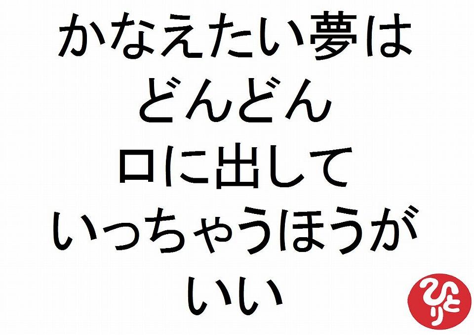かなえたい夢はどんどんロに出していっちゃうほうがいい斎藤一人153