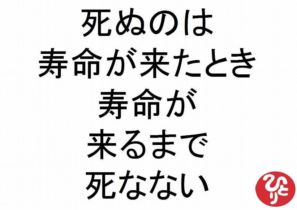 死ぬのは寿命が来たとき寿命が来るまで死なない斎藤一人155