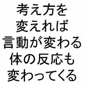 考え方を変えれば言動が変わる体の反応も変わってくる斎藤一人|あなたが変わる315の言葉174