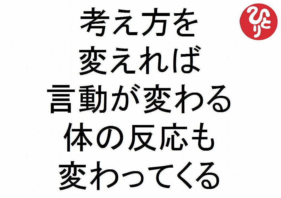考え方を変えれば言動が変わる体の反応も変わってくる斎藤一人174