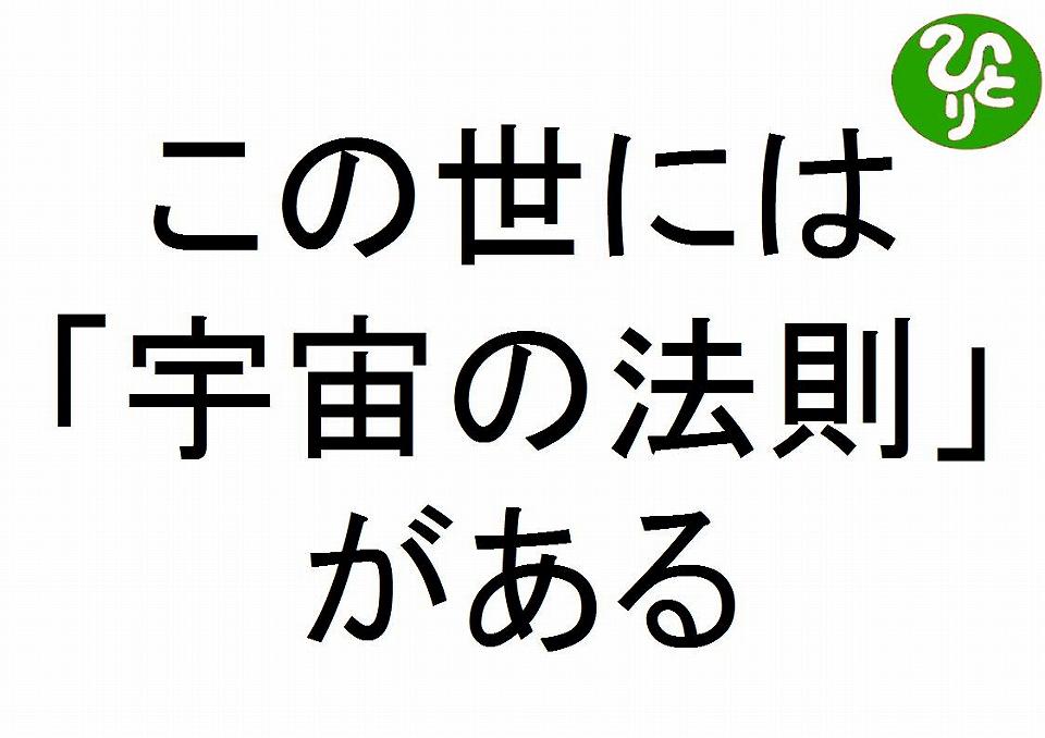 この世には宇宙の法則がある斎藤一人167