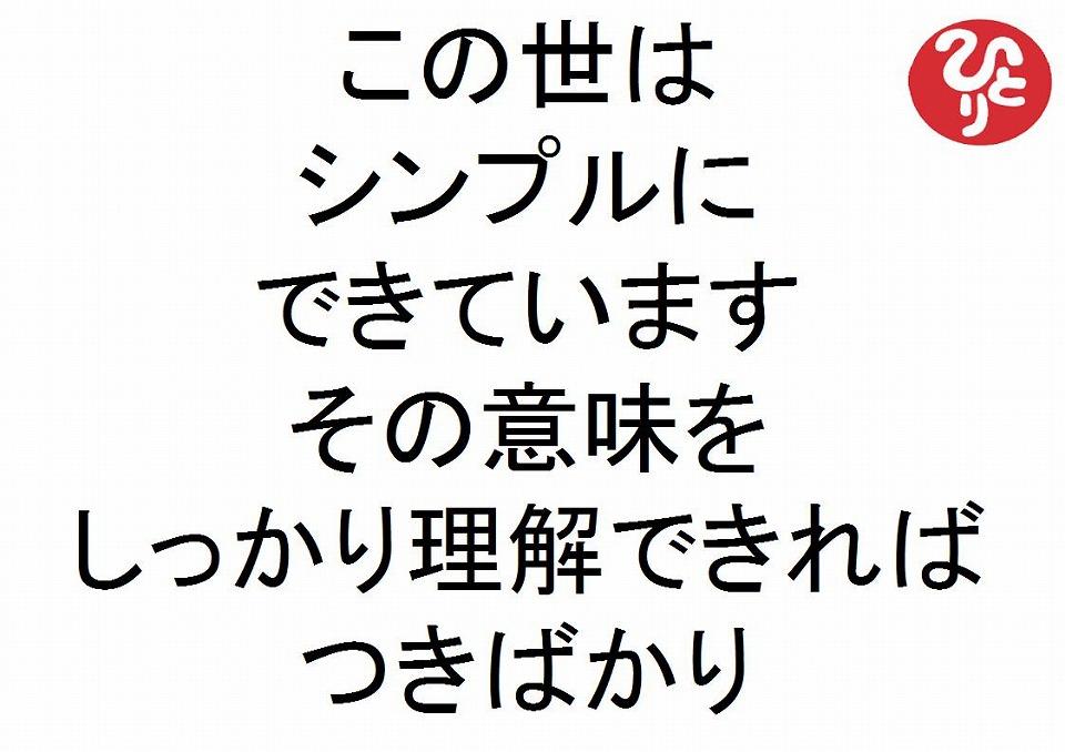 この世はシンプルにできていますその意味をしっかり理解できればつきばかり斎藤一人184