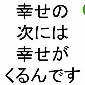 幸せの次には幸せがくるんです斎藤一人 お金に愛される315の教え186