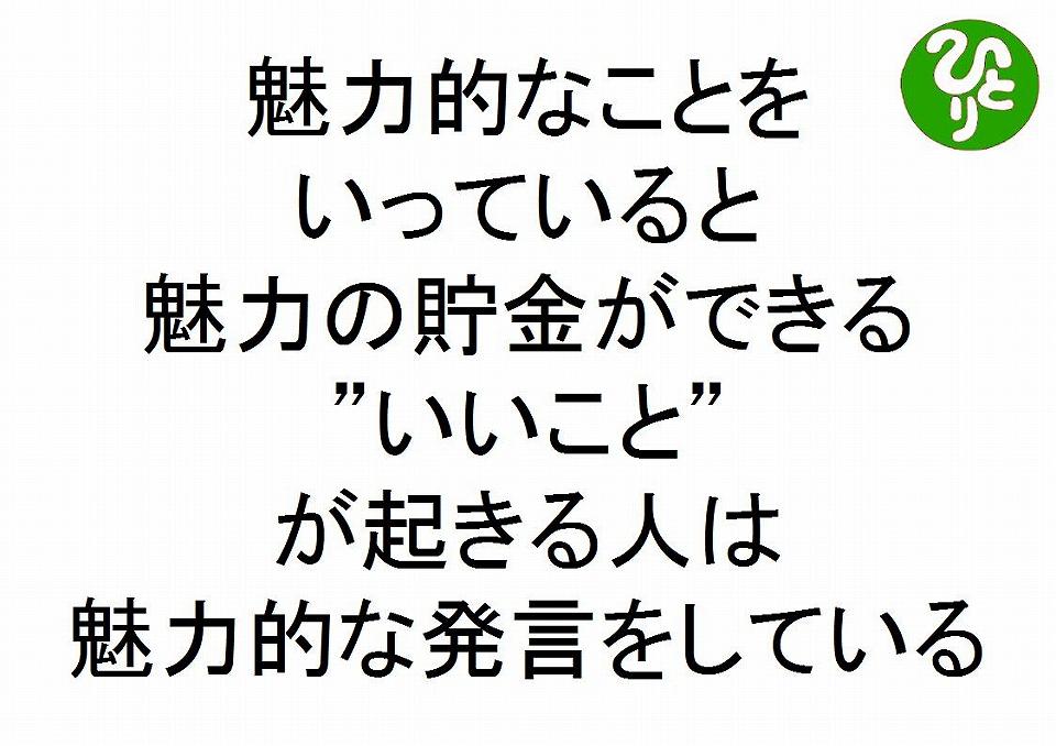 魅力的なことをいっていると魅力の貯金ができるいいことが起きる人は魅力的な発言をしている斎藤一人196