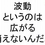 波動というのは広がる消えないんだよ斎藤一人199