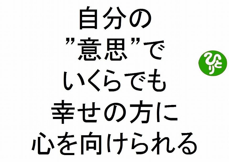 自分の意思でいくらでも幸せの方に心を向けられる斎藤一人179