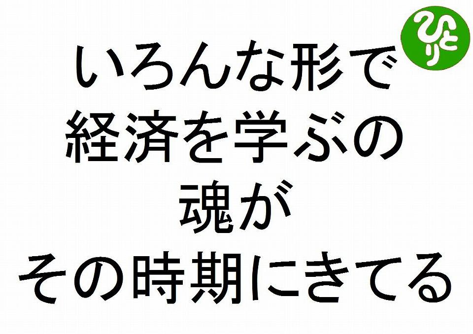 いろんな形で経済を学ぶの魂がその時期にきてる斎藤一人318