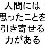 人間には思ったことを引き寄せる力がある斎藤一人353