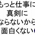 もっと仕事に真剣にならないから面白くない斎藤一人24