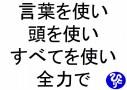 言葉を使い頭を使いすべてを使い全力で斎藤一人48