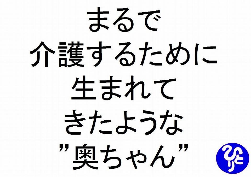 まるで介護するために生まれてきたような奥ちゃん斎藤一人34