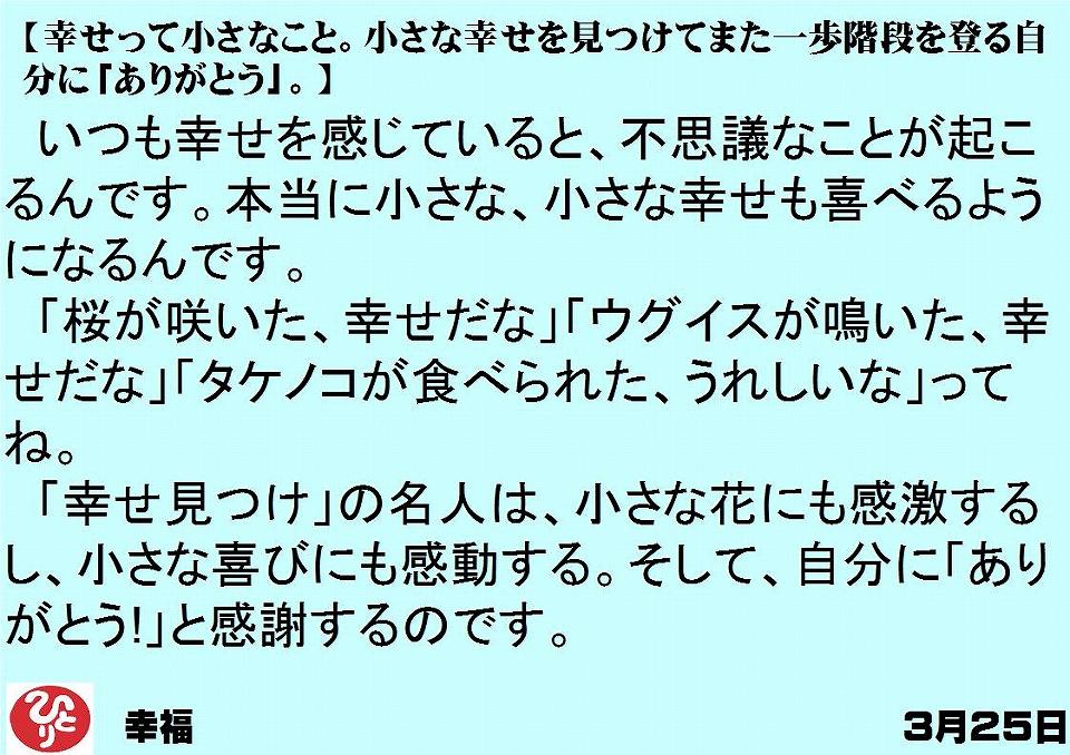 幸せって小さなこと小さな幸せを見つけてまた一歩階段を登る自分にありがとう斎藤一人0325