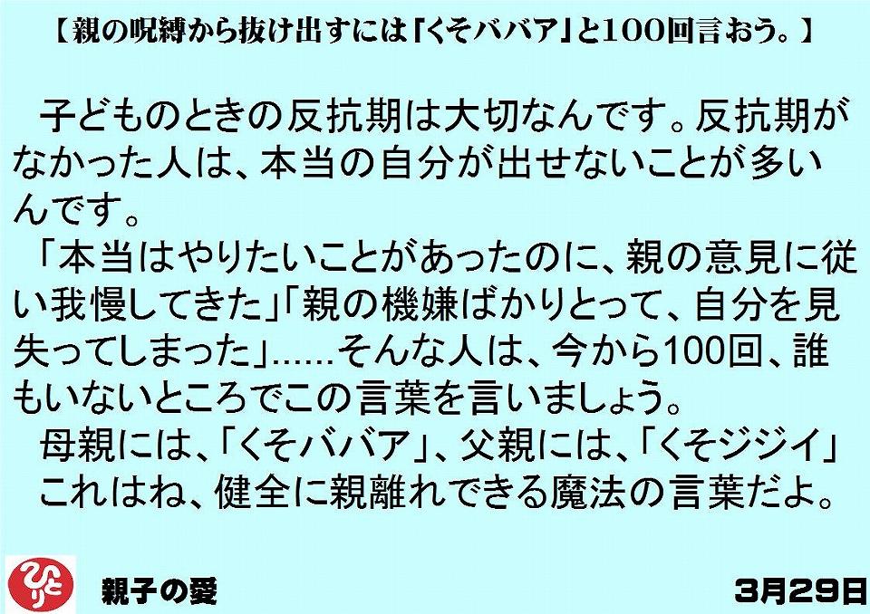 親の呪縛から抜け出すにはくそババアと100回言おう斎藤一人0329