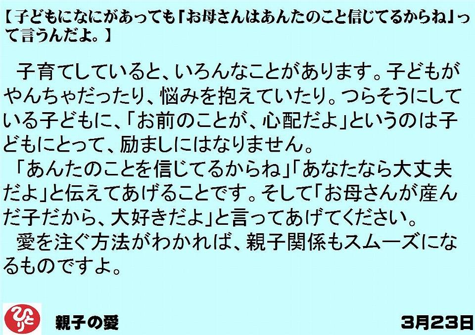 子どもになにがあってもお母さんはあんたのこと信じてるからねって言うんだよ斎藤一人0323