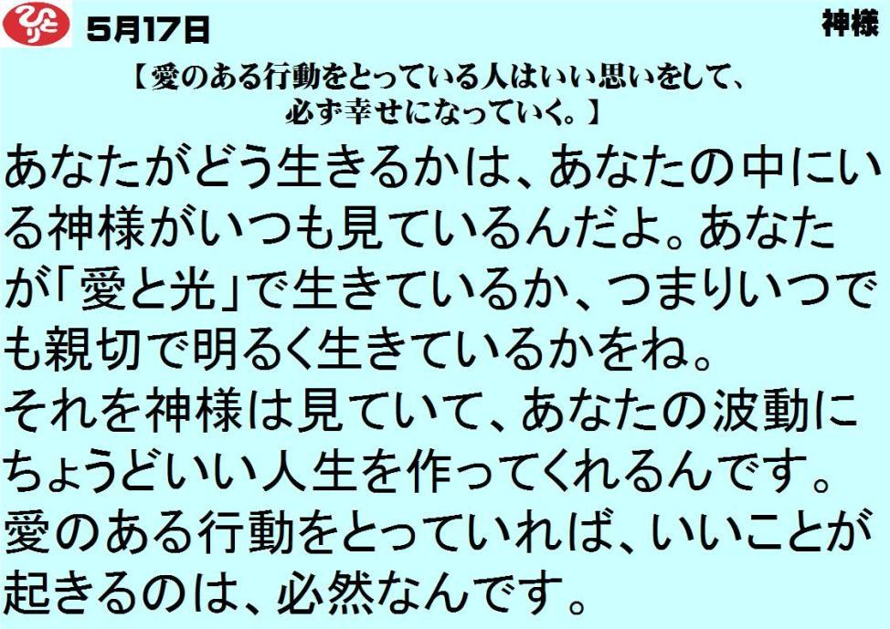 5月17日|愛のある行動をとっている人はいい思いをして、必ず幸せになっていく。|一日一語斎藤一人|神様