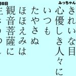 5月6日|みっちゃん先生の詩|一日一語斎藤一人
