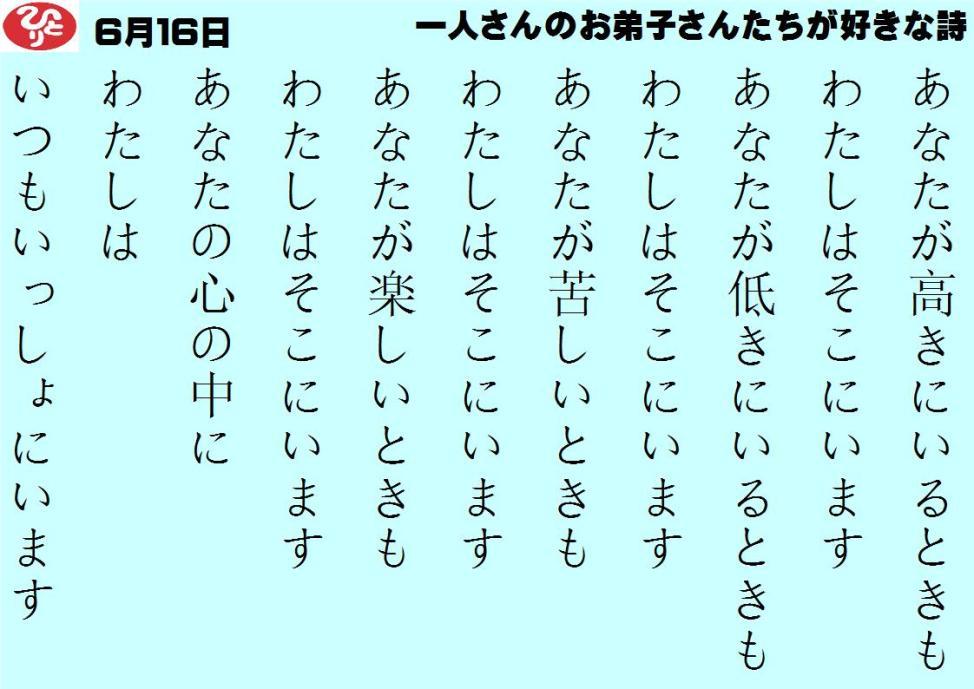 6月16日|一人さんのお弟子さんたちが好きな詩|一日一語斎藤一人